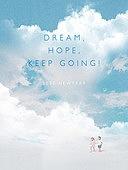 꿈과 희망