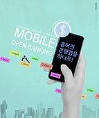 그래픽이미지, 편집디자인, 스마트폰, 은행업무 (금융), 오픈뱅킹, 은행 (금융빌딩), 모바일뱅킹, 비즈니스맨, 거래, 송금 (은행업무), 적금, 투자, 온라인쇼핑