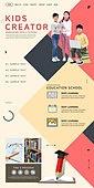 웹템플릿, 홈페이지, 메인페이지 (이미지), 레이아웃, 교육 (주제), 학교건물 (교육시설), 학원, 학생, 초등학생, 공부 (움직이는활동), 아이디어 (컨셉)