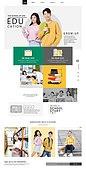 웹템플릿, 메인페이지 (이미지), 이벤트페이지, 교육 (주제), 학생, 공부, 대학생, 신입생 (학생), 한국인