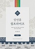 배너 (템플릿), 웹템플릿, 쿠폰, 명절 (한국문화), 새해 (홀리데이), 설 (명절)