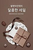 모바일백그라운드, 문자메시지 (전화걸기), 발렌타인데이 (홀리데이)