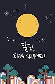 모바일백그라운드, 문자메시지 (전화걸기), 정월대보름 (명절)