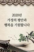 모바일백그라운드, 문자메시지 (전화걸기), 설 (명절), 2020년 (년), 덕담