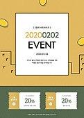 세일 (사건), 상업이벤트 (사건), 쿠폰, 2월, 2020년