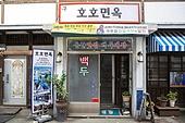 구룡포 근대문화역사거리