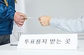 선거, 투표 (선거), 지방선거, 국회의원선거 (선거), 사전투표, 사전투표 (투표), 투표소, 투표용지, 기표소