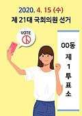 선거, 투표 (선거), 국회의원선거 (선거), 캠페인, 청년 (성인), 여성 (성별), 투표인증 (투표)