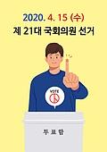 선거, 투표 (선거), 국회의원선거 (선거), 캠페인, 남성 (성별), 청년 (성인)
