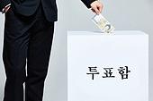 범죄 (사회이슈), 선거, 투표 (선거), 지방선거, 국회의원선거, 뇌물, 위반