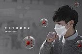 바이러스, 코로나바이러스, 건강관리, 질병, 환자, 마스크 (방호용품), 기침