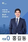 모바일백그라운드, 문자메시지 (전화걸기), 선거, 정치가 (직업)