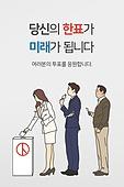모바일백그라운드, 문자메시지 (전화걸기), 선거