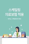 모바일백그라운드, 문자메시지 (전화걸기), 치과