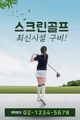모바일백그라운드, 문자메시지 (전화걸기), 골프, 스크린골프
