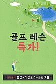 모바일백그라운드, 문자메시지 (전화걸기), 골프