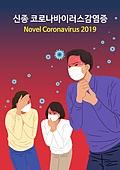 신종코로나바이러스 (코로나바이러스), 신종코로나바이러스, 바이러스, 전염병 (질병), 감기, 감기 (질병), 위험, 고통, 질병 (건강이상), 마스크 (방호용품)