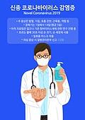 신종코로나바이러스 (코로나바이러스), 신종코로나바이러스, 바이러스, 전염병 (질병), 감기, 감기 (질병), 위험