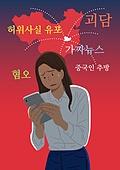 신종코로나바이러스 (코로나바이러스), 신종코로나바이러스, 바이러스, 전염병 (질병), 감기, 감기 (질병), 위험, 혐오, 중국 (동아시아), 지도, 가짜뉴스