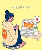 소외, 소외 (컨셉), 라이프스타일, 반려동물, 고양이 (고양잇과), SNS (기술)