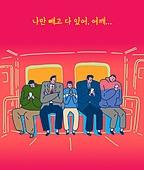 소외, 소외 (컨셉), 라이프스타일, 지하철