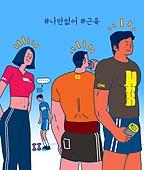 소외, 소외 (컨셉), 라이프스타일, 근육질 (사람체격), 헬스클럽 (레저시설), 질투 (컨셉)
