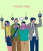 소외, 소외 (컨셉), 라이프스타일, 스마트폰, 지하철