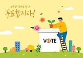 투표 (선거), 선거, 캠페인, 봄, 국회의원선거 (선거), 투표함