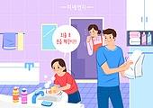 대기오염 (공해), 공해, 깨끗함 (좋은상태), 건강한생활 (주제), 손씻기, 위생, 어린이 (나이), 부부, 가족