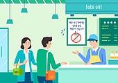 환경보호 (환경), 환경, 보호, 재활용 (환경보호), 플라스틱, 카페