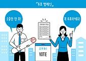 사람, 투표 (선거), 선거, 캠페인, 투표인증 (투표), 말풍선, 투표함