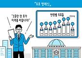 사람, 투표 (선거), 선거, 캠페인, 투표인증 (투표), 국회 (조직화그룹)