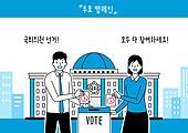 사람, 투표 (선거), 선거, 캠페인, 투표인증 (투표), 국회 (조직화그룹), 투표함