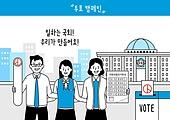 투표 (선거), 선거, 캠페인, 투표인증 (투표), 국회 (조직화그룹), 투표함