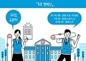 투표 (선거), 선거, 캠페인, 투표인증 (투표), 학교건물 (교육시설), 고등학생, 교복