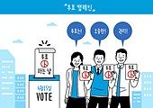 투표 (선거), 선거, 캠페인, 투표인증 (투표), 말풍선, 투표함