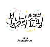 캘리그래피 (문자), 손글씨, 봄, 쇼핑 (상업활동), 연례행사 (사건), 꽃가루