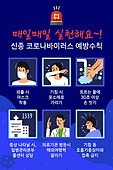모바일백그라운드, 문자메시지 (전화걸기), 호흡기질환, 신종코로나바이러스 (코로나바이러스), 코로나바이러스 (바이러스), 바이러스, 보호 (컨셉)