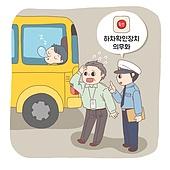 도로교통법, 스쿨존 (인조공간), 스쿨존, 운전, 교통법규, 유치원생, 초등학교, 초등학생, 스쿨버스, 경찰