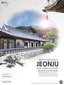 그래픽이미지, 포스터, 이벤트페이지, 여행, 휴가, 국내여행, 여행지, 번짐, 전단지, 전주시 (전라북도)