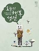 그래픽이미지, 편집디자인, 팝업, 어린이 (나이), 초등학생, 봄, 꿈같은 (컨셉), 말풍선, 소년, 행복