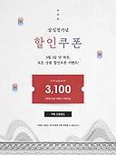 국경일, 3.1운동 (세계역사사건), 한국 (동아시아), 기념일 (사건), 한국문화