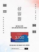 국경일, 3.1운동 (세계역사사건), 한국 (동아시아), 기념일 (사건), 한국문화, 태극무늬 (한국전통)