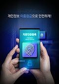 그래픽이미지, 금융, 개인정보 (보안), 안전, 생체인식 (보안장치), 보이스피싱 (피싱), 부정행위 (컨셉), 범죄 (사회이슈), 온라인쇼핑
