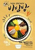 그래픽이미지, 편집디자인, 레시피, 포스터, 요리 (음식상태), 전통음식, 한식 (아시아음식), 음식재료 (음식), 비빔밥