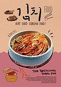 그래픽이미지, 편집디자인, 레시피, 포스터, 요리 (음식상태), 전통음식, 한식 (아시아음식), 음식재료 (음식), 김치