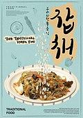 그래픽이미지, 편집디자인, 레시피, 포스터, 요리 (음식상태), 전통음식, 한식 (아시아음식), 음식재료 (음식), 잡채