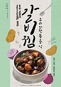 그래픽이미지, 편집디자인, 레시피, 포스터, 요리 (음식상태), 전통음식, 한식 (아시아음식), 음식재료 (음식), 갈비찜