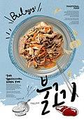 그래픽이미지, 편집디자인, 레시피, 포스터, 요리 (음식상태), 전통음식, 한식 (아시아음식), 음식재료 (음식), 불고기 (음식)