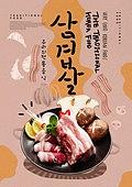 그래픽이미지, 편집디자인, 레시피, 포스터, 요리 (음식상태), 전통음식, 한식 (아시아음식), 음식재료 (음식), 삼겹살